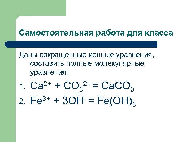 Самостоятельная работа для класса Даны сокращенные ионные уравнения, составить полные молекулярные уравнения: 1. 2.