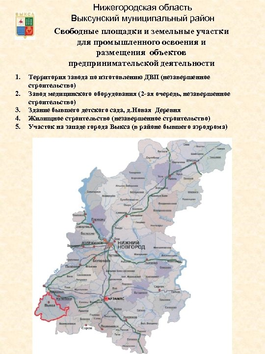 Нижегородская область Выксунский муниципальный район Свободные площадки и земельные участки для промышленного освоения и