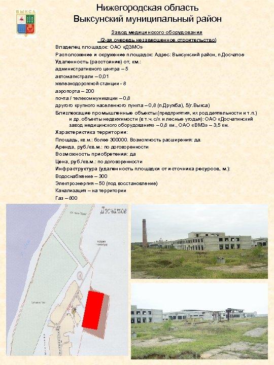 Нижегородская область Выксунский муниципальный район Завод медицинского оборудования (2 -ая очередь незавершенное строительство) Владелец