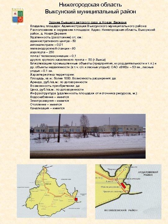 Нижегородская область Выксунский муниципальный район Здание бывшего детского сада, д. Новая Деревня Владелец площадок:
