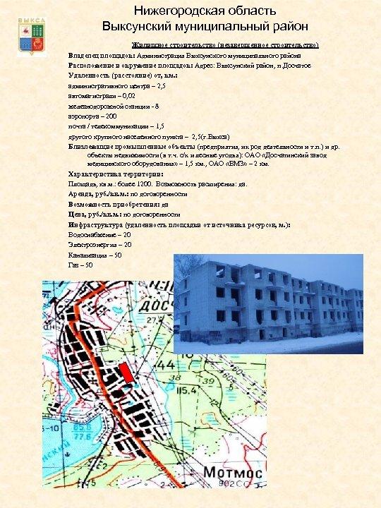 Нижегородская область Выксунский муниципальный район Жилищное строительство (незавершенное строительство) Владелец площадок: Администрация Выксунского муниципального