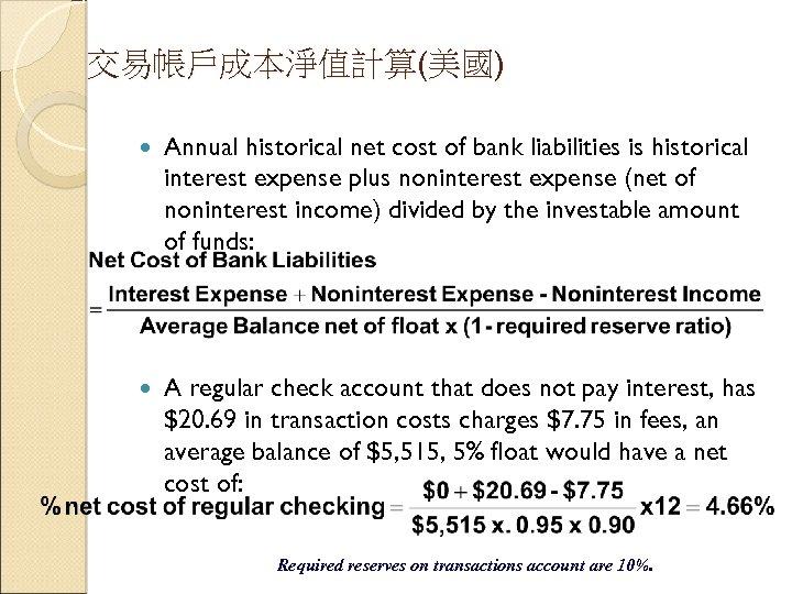 交易帳戶成本淨值計算(美國) Annual historical net cost of bank liabilities is historical interest expense plus noninterest
