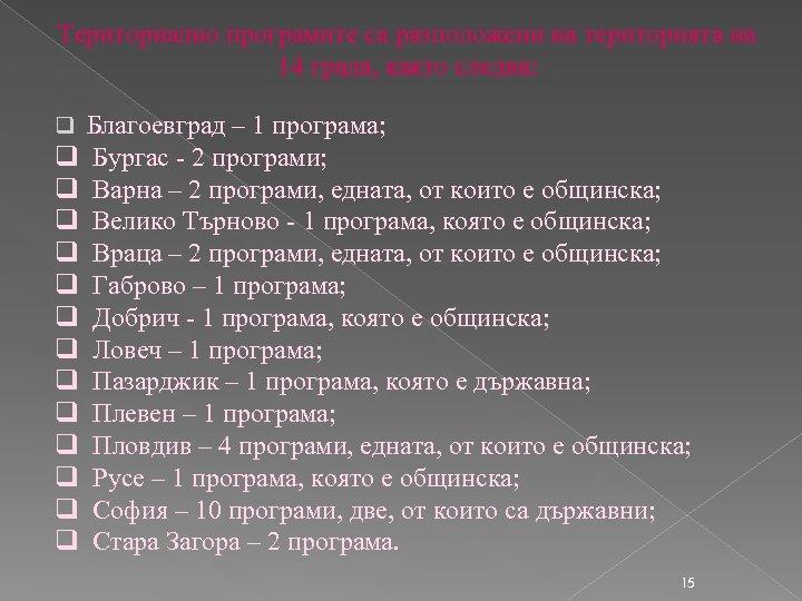 Териториално програмите са разположени на територията на 14 града, както следва: q Благоевград –
