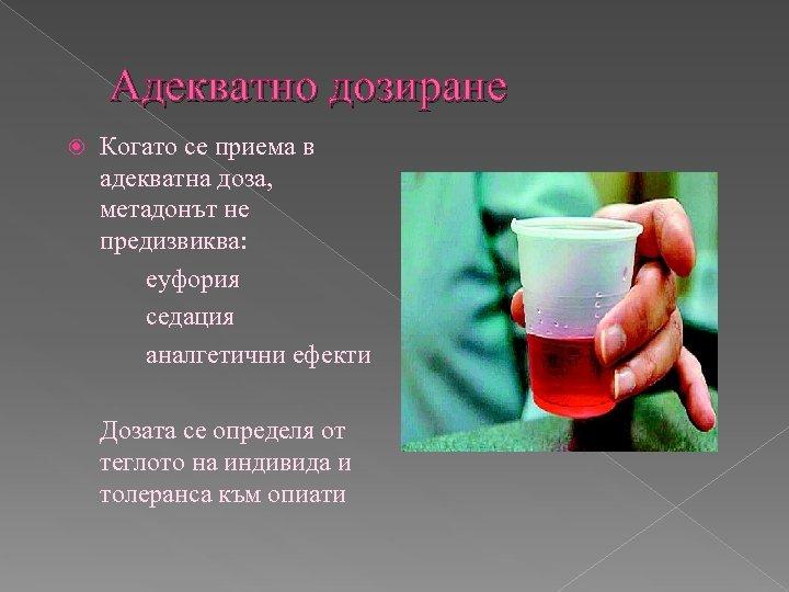 Адекватно дозиране Когато се приема в адекватна доза, метадонът не предизвиква: еуфория седация аналгетични