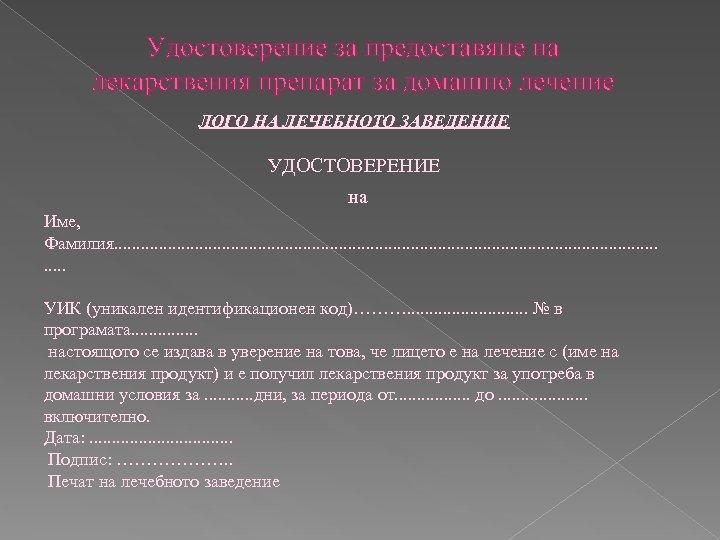 Удостоверение за предоставяне на лекарствения препарат за домашно лечение ЛОГО НА ЛЕЧЕБНОТО ЗАВЕДЕНИЕ УДОСТОВЕРЕНИЕ
