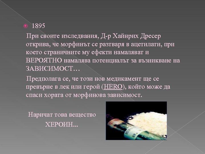 1895 При своите изследвания, Д-р Хайнрих Дресер открива, че морфинът се разтваря в ацетилати,