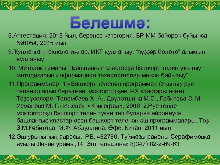 Белешмә: 8. Аттестация: 2015 йыл, беренсе категория, БР ММ бойороҡ буйынса № 6054, 2015