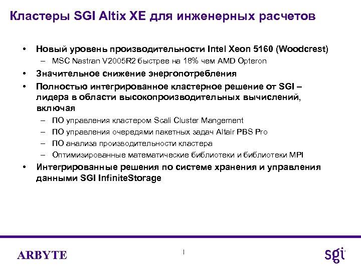 Кластеры SGI Altix XE для инженерных расчетов • Новый уровень производительности Intel Xeon 5160
