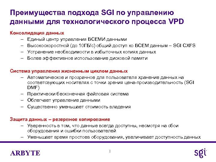 Преимущества подхода SGI по управлению данными для технологического процесса VPD Консолидация данных – Единый