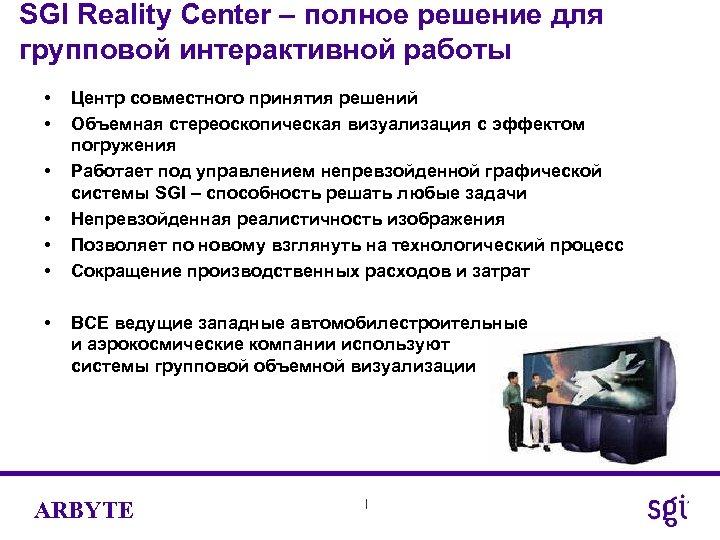 SGI Reality Center – полное решение для групповой интерактивной работы • • Центр совместного