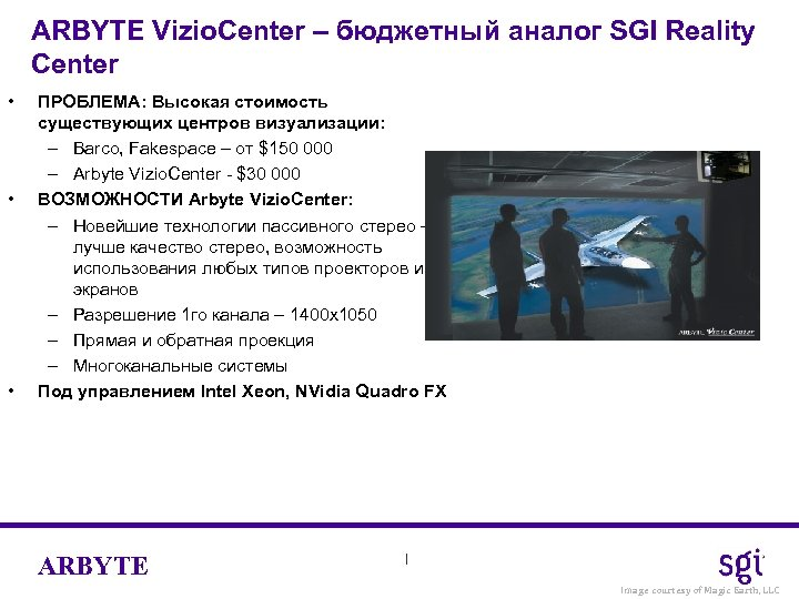 ARBYTE Vizio. Center – бюджетный аналог SGI Reality Center • • • ПРОБЛЕМА: Высокая
