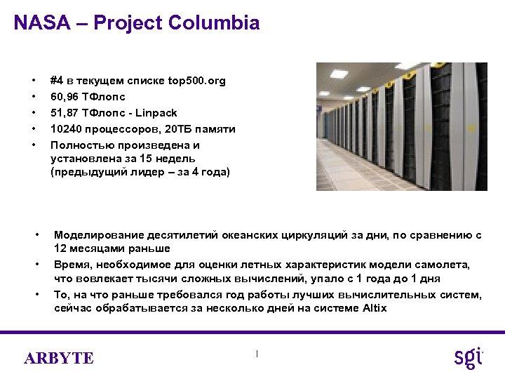 NASA – Project Columbia • • • #4 в текущем списке top 500. org