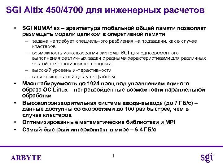 SGI Altix 450/4700 для инженерных расчетов • SGI NUMAflex – архитектура глобальной общей памяти