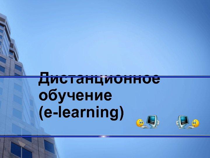 Дистанционное обучение (e-learning)