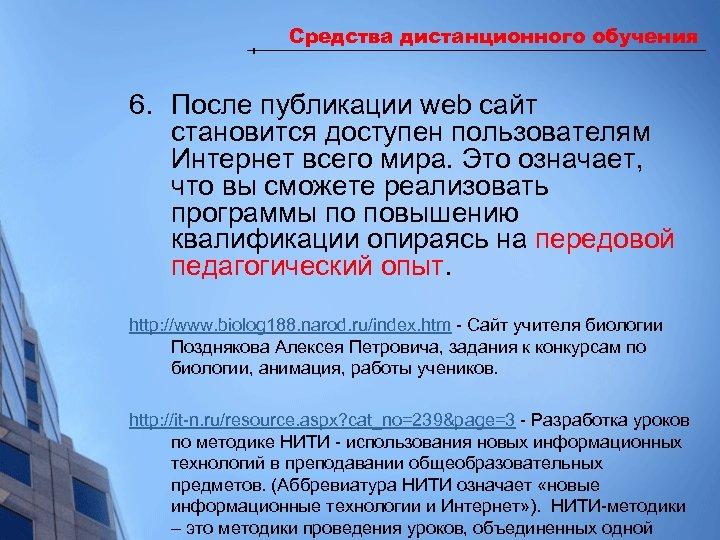 Средства дистанционного обучения 6. После публикации web сайт становится доступен пользователям Интернет всего мира.