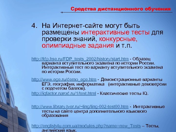 Средства дистанционного обучения 4. На Интернет-сайте могут быть размещены интерактивные тесты для проверки знаний,
