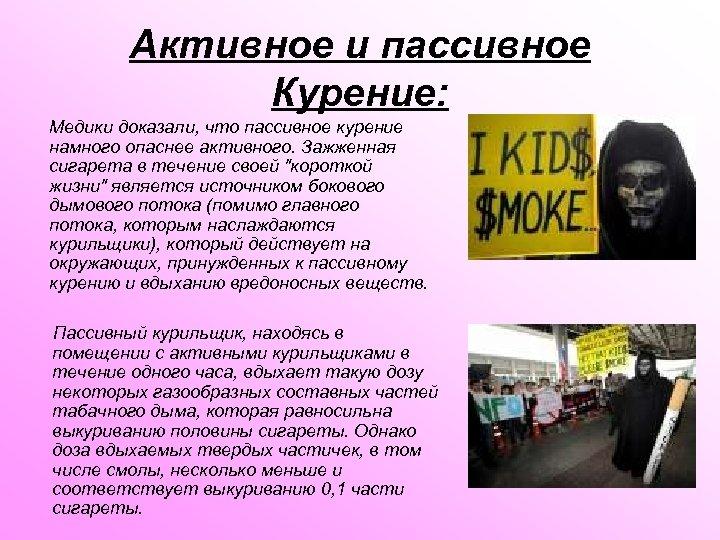 Активное и пассивное Курение: Медики доказали, что пассивное курение намного опаснее активного. Зажженная сигарета