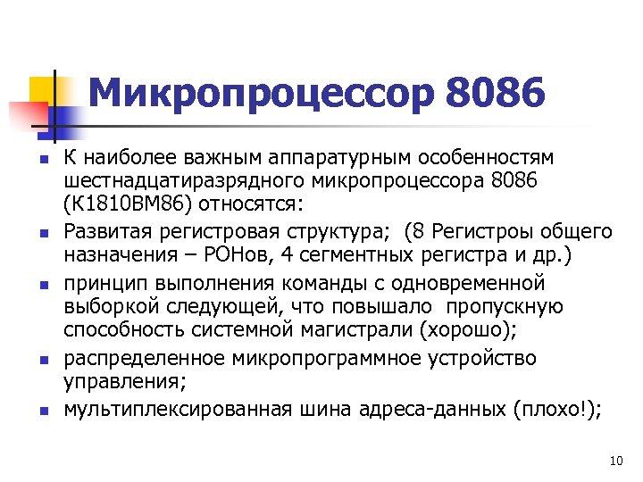 Микропроцессор 8086 n n n К наиболее важным аппаратурным особенностям шестнадцатиразрядного микропроцессора 8086 (К