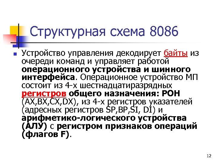 Структурная схема 8086 n Устройство управления декодирует байты из очереди команд и управляет работой