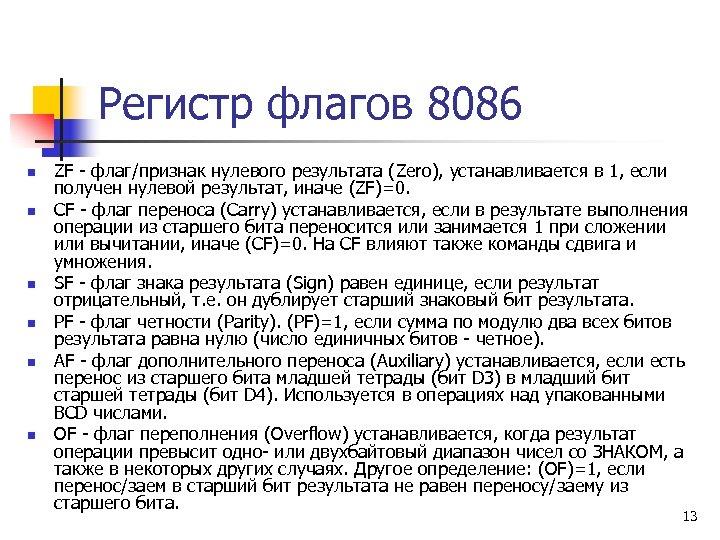 Регистр флагов 8086 n n n ZF - флаг/признак нулевого результата (Zero), устанавливается в
