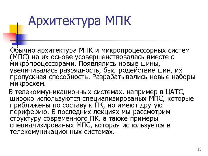 Архитектура МПК Обычно архитектура МПК и микропроцессорных систем (МПС) на их основе усовершенствовалась вместе