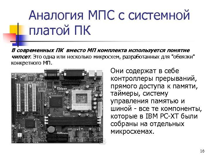 Аналогия МПС с системной платой ПК В современных ПК вместо МП комплекта используется понятие