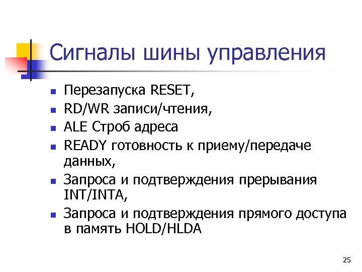 Сигналы шины управления n n n Перезапуска RESET, RD/WR записи/чтения, ALE Строб адреса READY