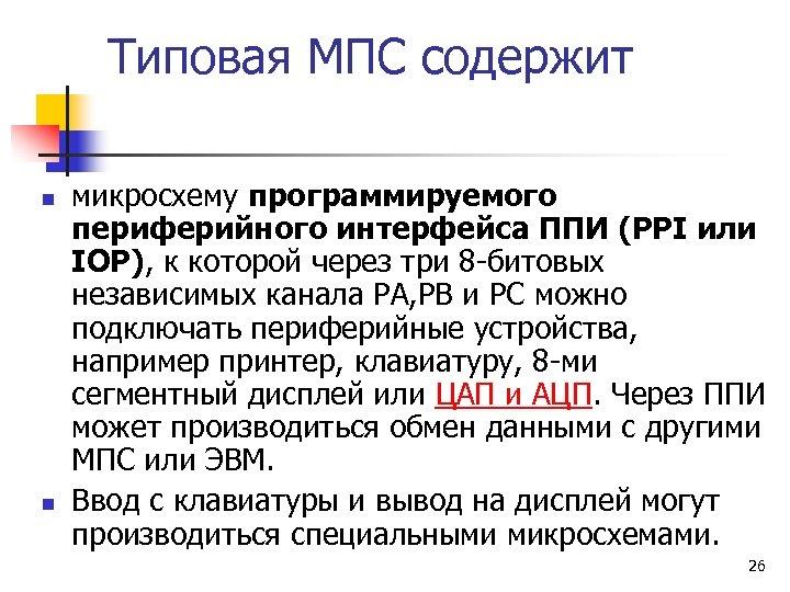 Типовая МПС содержит n n микросхему программируемого периферийного интерфейса ППИ (PPI или IOP), к