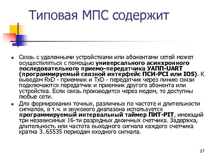 Типовая МПС содержит n n Связь с удаленными устройствами или абонентами сетей может осуществляться