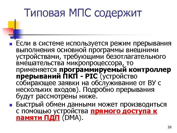 Типовая МПС содержит n n Если в системе используется режим прерывания выполнения основной программы