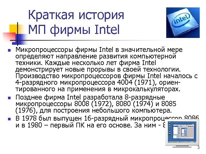 Краткая история МП фирмы Intel n n n Микропроцессоры фирмы Intel в значительной мере