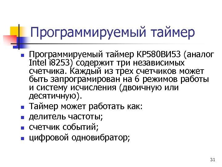 Программируемый таймер n n n Программируемый таймер КР 580 ВИ 53 (аналог Intel i