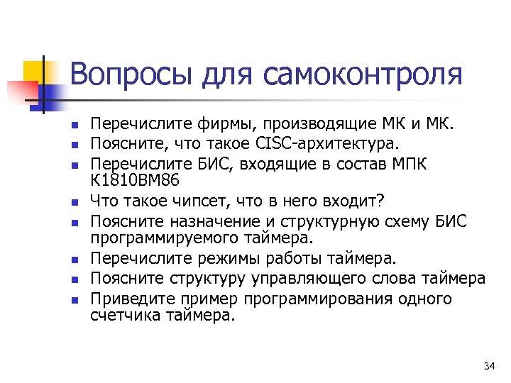 Вопросы для самоконтроля n n n n Перечислите фирмы, производящие МК и МК. Поясните,