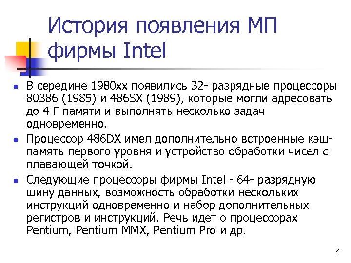 История появления МП фирмы Intel n n n В середине 1980 хх появились 32