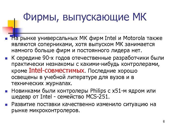 Фирмы, выпускающие МК n n На рынке универсальных МК фирм Іntеl и Motorola также