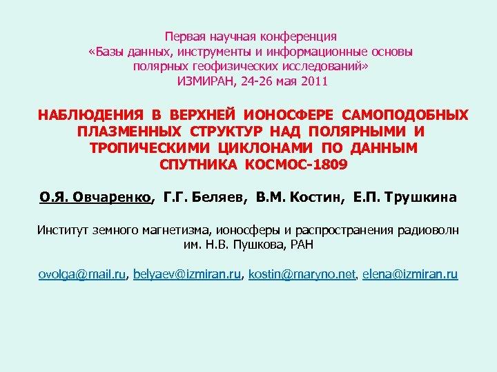 Первая научная конференция «Базы данных, инструменты и информационные основы полярных геофизических исследований» ИЗМИРАН, 24