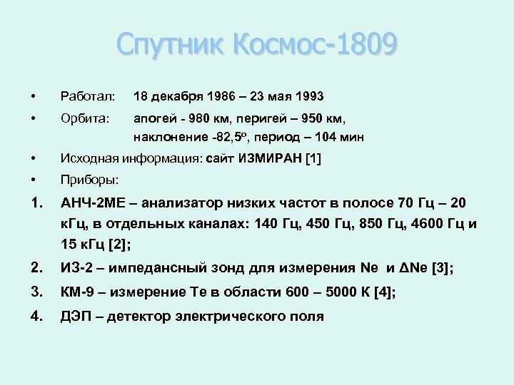Спутник Космос-1809 • Работал: 18 декабря 1986 – 23 мая 1993 • Орбита: апогей