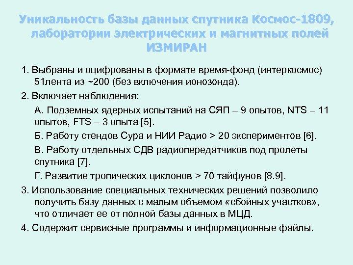 Уникальность базы данных спутника Космос-1809, лаборатории электрических и магнитных полей ИЗМИРАН 1. Выбраны и