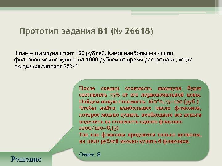 Прототип задания B 1 (№ 26618) Флакон шампуня стоит 160 рублей. Какое наибольшее число