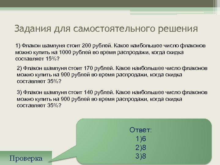 Задания для самостоятельного решения 1) Флакон шампуня стоит 200 рублей. Какое наибольшее число флаконов