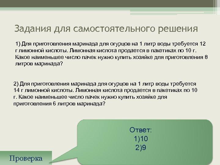 Задания для самостоятельного решения 1) Для приготовления маринада для огурцов на 1 литр воды