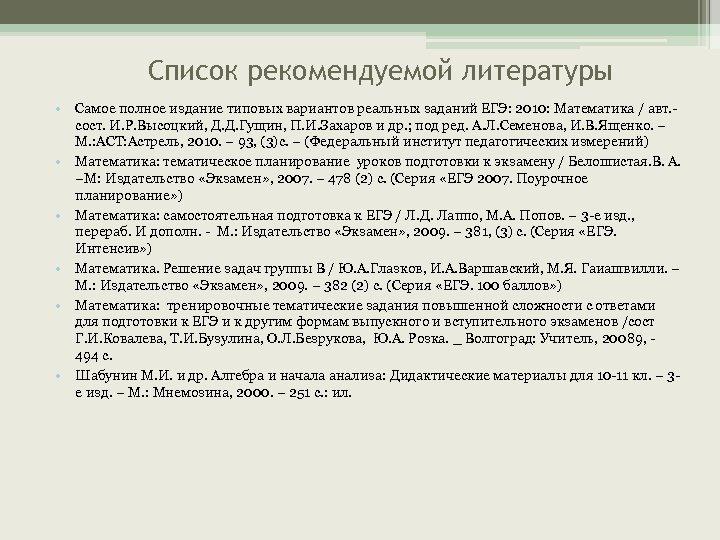Список рекомендуемой литературы • Самое полное издание типовых вариантов реальных заданий ЕГЭ: 2010: Математика