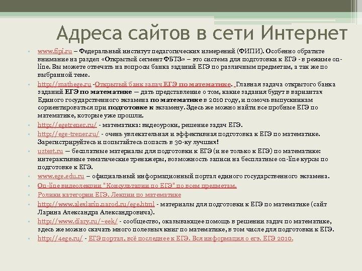 Адреса сайтов в сети Интернет • • • www. fipi. ru – Федеральный институт