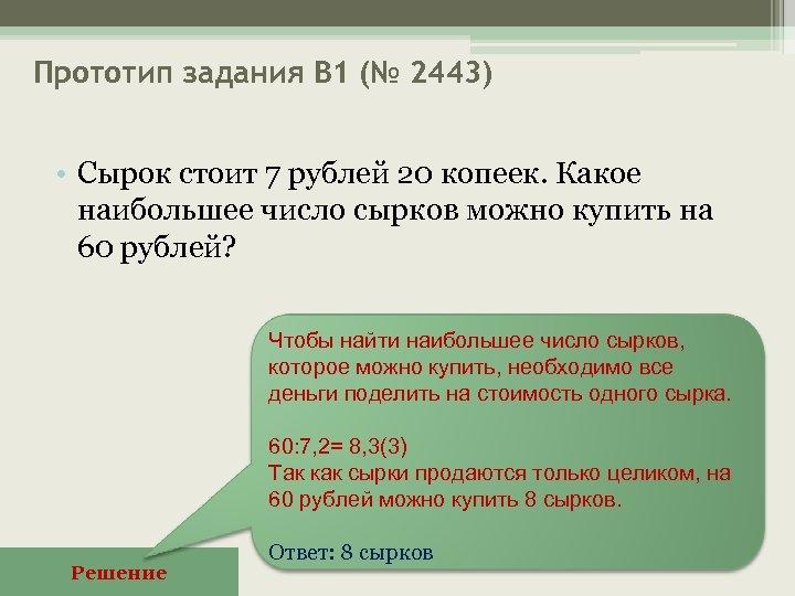 Прототип задания B 1 (№ 2443) • Сырок стоит 7 рублей 20 копеек. Какое
