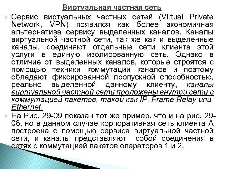 Виртуальная частная сеть Сервис виртуальных частных сетей (Virtual Private Network, VPN) появился как