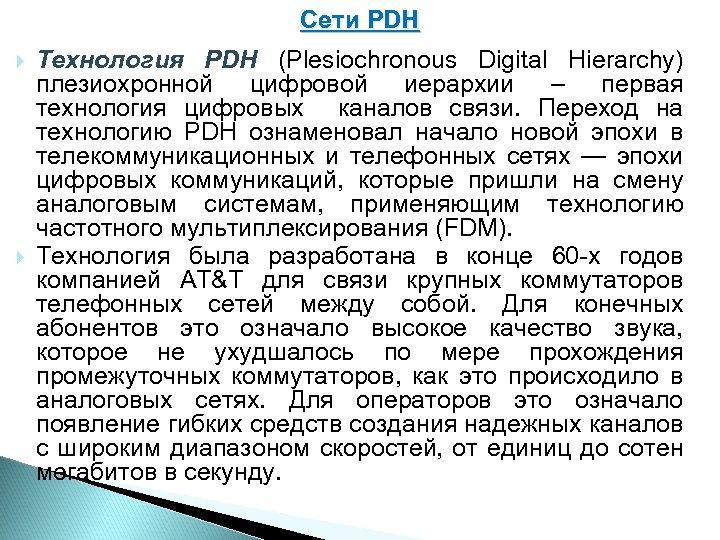 Сети PDH Технология PDH (Plesiochronous Digital Hierarchy) плезиохронной цифровой иерархии – первая технология цифровых