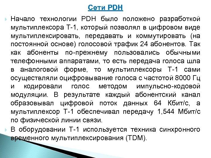 Сети PDH Начало технологии PDH было положено разработкой мультиплексора Т 1, который позволял
