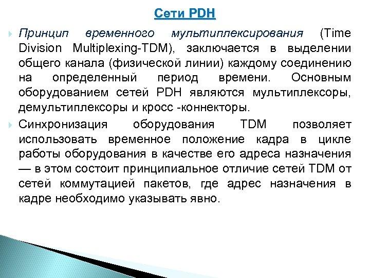Сети PDH Принцип временного мультиплексирования (Time Division Multiplexing TDM), заключается в выделении общего