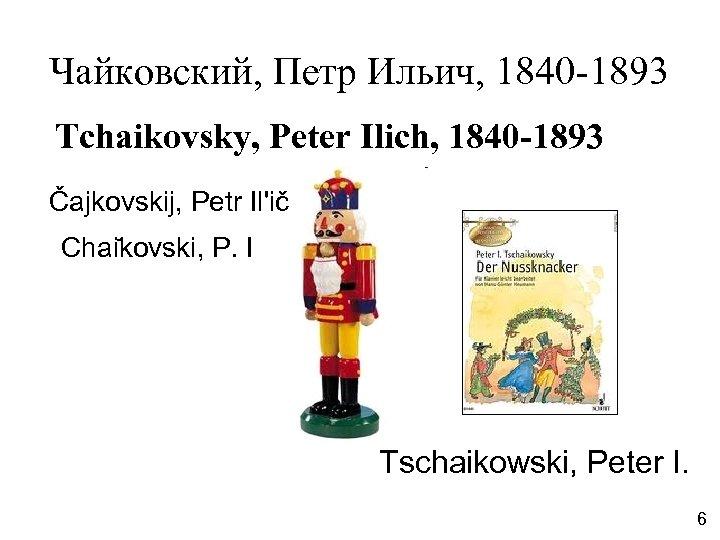 Чайковский, Петр Ильич, 1840 -1893 Tchaikovsky, Peter Ilich, 1840 -1893 Čajkovskij, Petr Il'ič Chai
