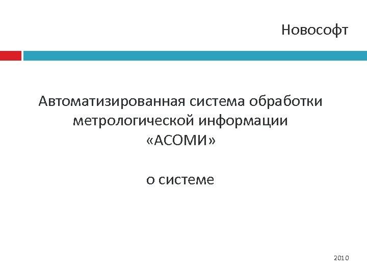 Новософт Автоматизированная система обработки метрологической информации «АСОМИ» о системе 2010